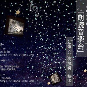 秋の夜長の『朗読音楽会」幻燈×即興演奏×映像